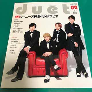 Duet (デュエット) 2017年 02月号(音楽/芸能)