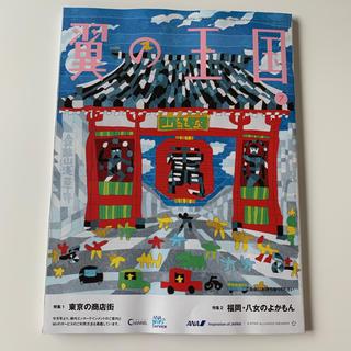 エーエヌエー(ゼンニッポンクウユ)(ANA(全日本空輸))のANA 機内誌 2020 7月号 美品(アート/エンタメ/ホビー)
