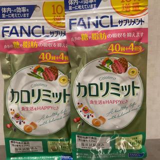 FANCL - FANCL カロリミット 40回分+4 2袋セット