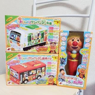 アンパンマン - おしゃべりアンパンマン 列車 路線バス マイク セット