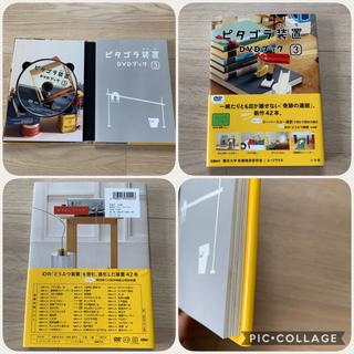 ショウガクカン(小学館)のkumi0205様専用☆ピタゴラ装置DVDブック3 ・チャンピオンT90ブラック(キッズ/ファミリー)