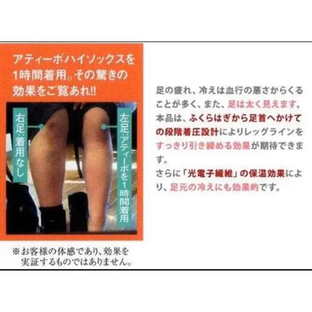 BiBi  アティーボハイソックス グラントイーワンズ Sサイズ 2足セット レディースのレッグウェア(ソックス)の商品写真