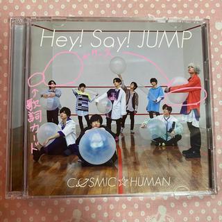 ヘイセイジャンプ(Hey! Say! JUMP)のCOSMIC☆HUMAN(ポップス/ロック(邦楽))