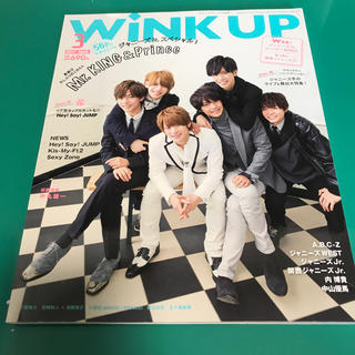 Wink up (ウィンク アップ) 2017年 03月号(音楽/芸能)