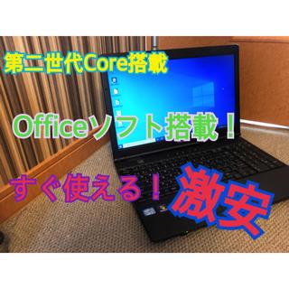 東芝 - 激安!Windows10ノートパソコン/オフィス付き!