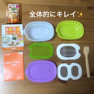 combi - コンビ 離乳食 調理セット