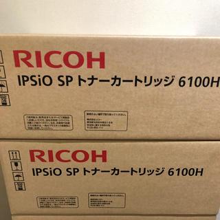 リコー(RICOH)のRICOH リコー トナーカートリッジ 6100H(PC周辺機器)
