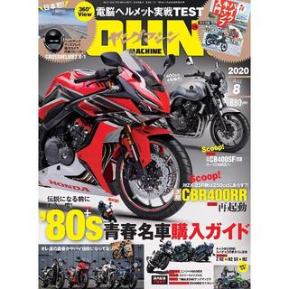 ヤングマシン 2020年8月号 CBR400RR 再起動(車/バイク)