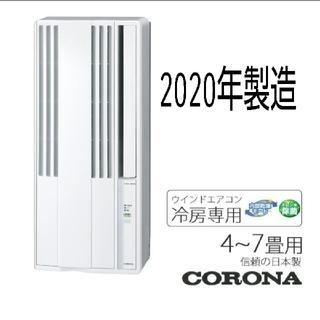 コロナ - ※送料無料地域変更 コロナ 冷房 ウインドエアコン CW-1620WS