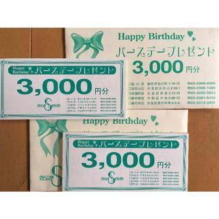 クリーニング店「三幸舎」 金券¥6,000分を¥1,000で(その他)