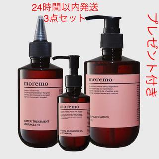 【7月購入】moremo/モレモ シャンプー・人気トリートメント・オイル