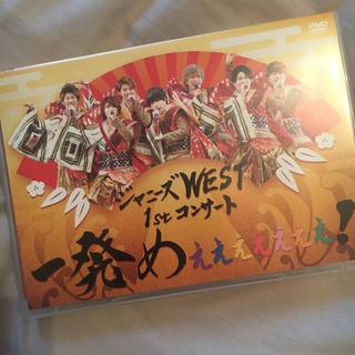 ジャニーズWEST - ジャニーズWEST 1発めぇぇぇぇぇぇぇ DVD 通常盤