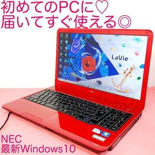 NEC - 初めてのPCに❤︎届いてすぐ使える◎NECノートパソコン/人気の鮮やかレッド◎