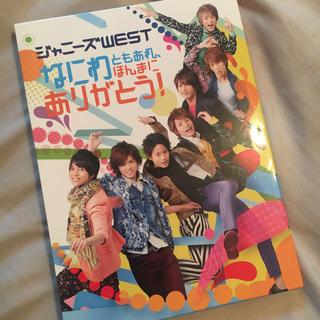 ジャニーズWEST - ジャニーズWEST なにわともあれ、ほんまにありがとう!DVD 初回盤