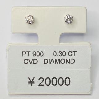 DE-13444 PT900 ピアス CVDダイヤモンド AANI アニ