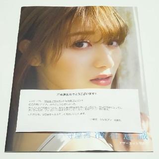 欅坂46(けやき坂46) - 欅坂46 守屋茜 限定アザーカット写真集 当選品 非売品