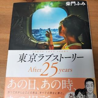 東京ラブスト-リ-After25years