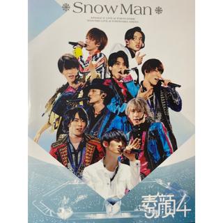 Johnny's - SnowMan 素顔4 新品未開封