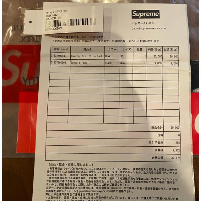 Supreme(シュプリーム)のsupreme Paisley Grid Chino Pant 定価以下 メンズのパンツ(ワークパンツ/カーゴパンツ)の商品写真