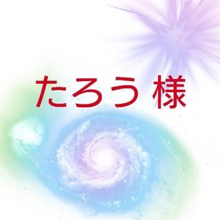 たろう 様(アニメ)