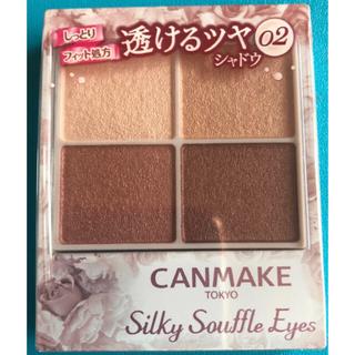 CANMAKE - キャンメイク(CANMAKE) シルキースフレアイズ 02 ローズセピア新品