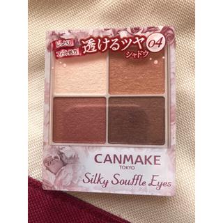 CANMAKE - キャンメイク(CANMAKE) シルキースフレアイズ 04 新品!!新品