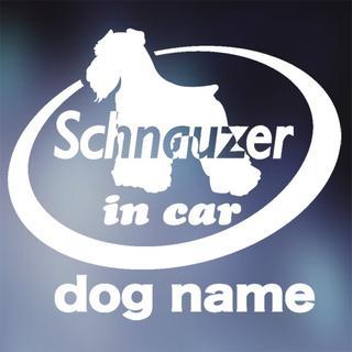 シュナウザー in carステッカー、犬ステッカー(犬)
