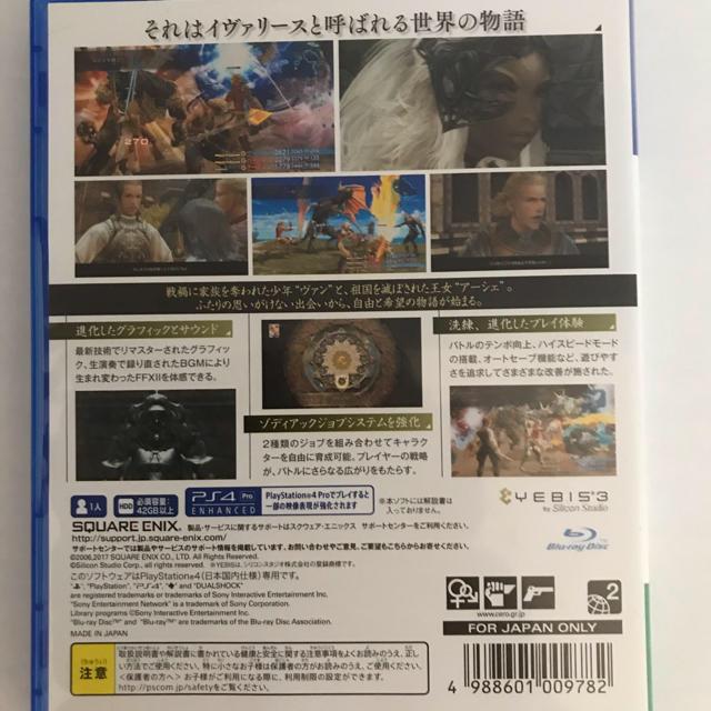 SQUARE ENIX(スクウェアエニックス)のファイナルファンタジーXII ザ ゾディアック エイジ PS4 エンタメ/ホビーのゲームソフト/ゲーム機本体(家庭用ゲームソフト)の商品写真