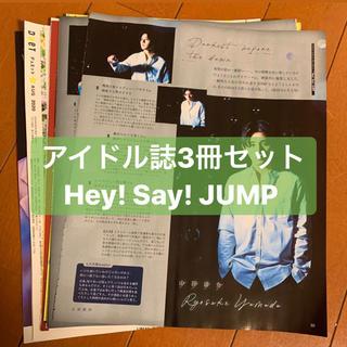 ヘイセイジャンプ(Hey! Say! JUMP)のHey! Say! JUMP POTATO WINK UP DUeT 切り抜き(アート/エンタメ/ホビー)