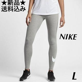 NIKE - NIKE  レギンス L グレー   新品★送料込み NIKE スパッツ