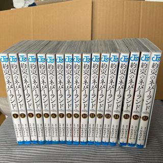 集英社 - 約束のネバーランド  1〜17巻 セット