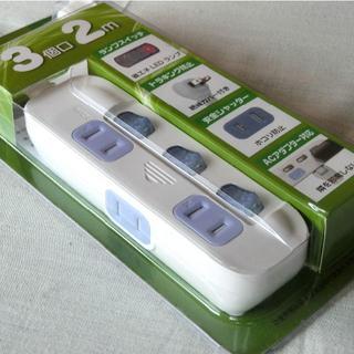 新品!交互コンセント電源タップ 2ピン式 3個口 コード長2m オーム電機