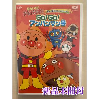 それいけ!アンパンマン だいぼうけんシリーズ GO!GO!アンパンマン号 DVD