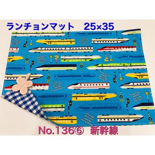 【ランチョンマット】No.136⑥ 新幹線