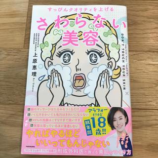 角川書店 - さわらない美容 すっぴんクオリティを上げる