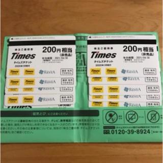 タイムズチケット パーク24  株主優待