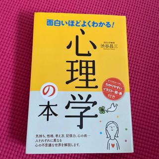 面白いほどよくわかる!心理学の本