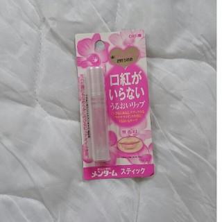 メンターム(メンターム)の未使用〈プラチナラメピンク〉口紅がいらないリップクリーム 日本製 メンターム(リップケア/リップクリーム)