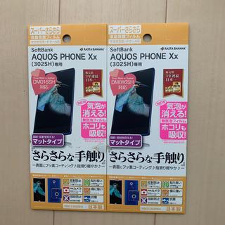 アクオス(AQUOS)の◎未使用◎ softbank 302SH 液晶保護フィルム×2枚(保護フィルム)