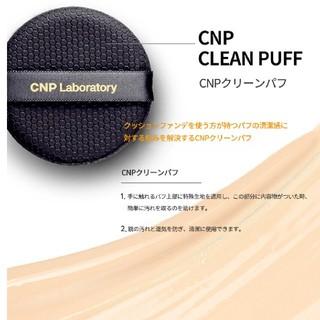 チャアンドパク(CNP)のCNP  新品未使用  クリーンパフ  1個(パフ・スポンジ)