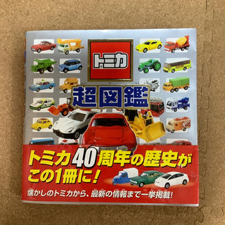 Takara Tomy - トミカ超図鑑