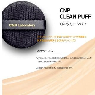 チャアンドパク(CNP)のCNP  新品未使用   クリーンパフ(パフ・スポンジ)