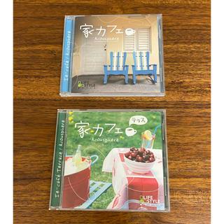 「家カフェ」&「家カフェ~テラス」2枚セット(ヒーリング/ニューエイジ)