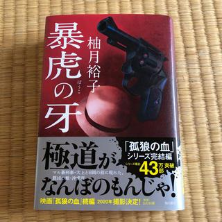 カドカワショテン(角川書店)の暴虎の牙(文学/小説)