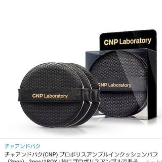 チャアンドパク(CNP)のCNP   新品未使用  クリーンパフ  3個入り(パフ・スポンジ)