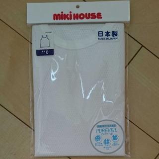 mikihouse - ミキハウス メッシュ天竺のタンクトップ(肌着) ピュアベール 110cm