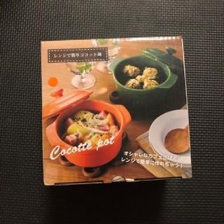 新品☆レンジで簡単ココット鍋(調理道具/製菓道具)