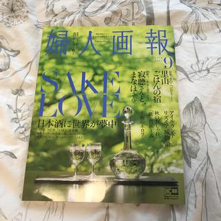 コウダンシャ(講談社)の「婦人画報 2018年 9月号」定価1200円(ファッション)