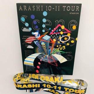 """嵐 - 嵐 ARASHI 10-11 TOUR""""Scene""""~君と僕の見ている風景~"""