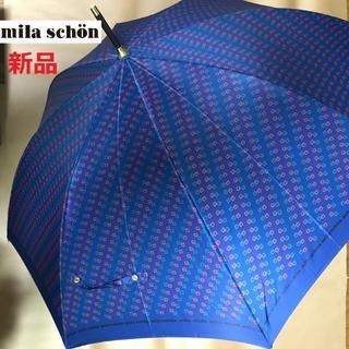 mila schon - ミラショーン カバー付き長傘(青)